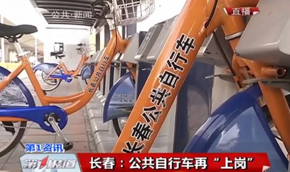 """【独家视频】长春:公共自行车再""""上岗"""""""