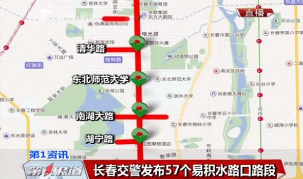【独家视频】长春交警发布57个易积水路口路段