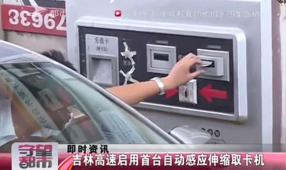 【独家视频】吉林高速启用首台自动感应伸缩取卡机