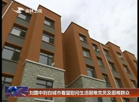 刘国中到白城市看望慰问生活困难党员及困难群众