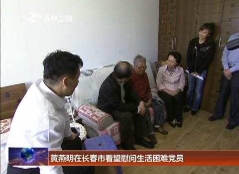 黄燕明在长春市看望慰问生活困难党员
