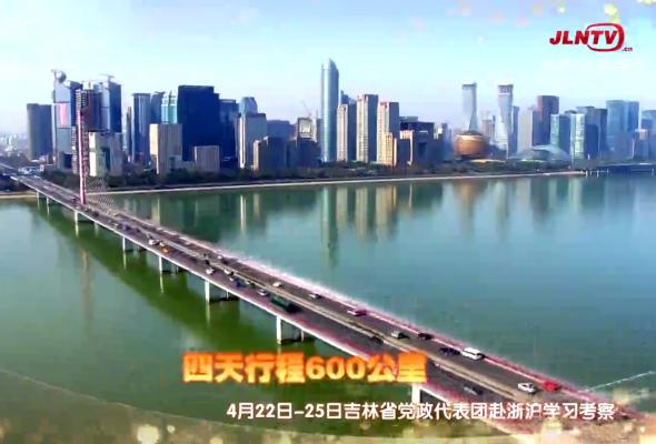 吉林省党政代表团在浙沪学习考察成果