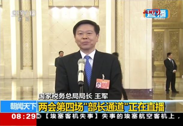 国家税务总局局长王军:减税降费导向精准 规模空前