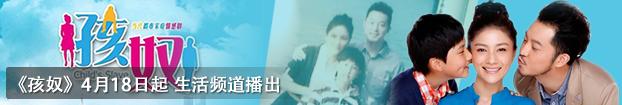 电视剧宣传片:生活频道近期播出《孩奴》
