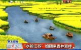 """""""水韵江苏""""组团来吉林宣传"""