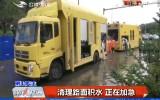 大雨过后路面积水明显 相关部门进行紧急清理