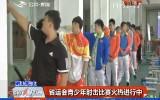 省运会青少年射击比赛火热进行中