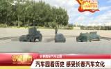 長春國際汽車公園 感受長春汽車文化