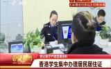 香港学生集中办理居民居住证