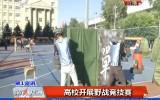 吉林省高校开展野战竞技赛