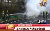 守望都市|高速越野車失火 消防緊急救援
