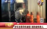 守望都市|扶余一货车追尾导致司机被困 消防破拆救人