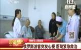 守望都市|俄罗斯游客突发心梗 医院紧急救治