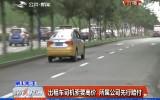第1报道|出租车司机索要高价 所属公司先行赔付