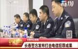 守望都市 长春警方发布打击电信犯罪成果