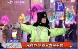第1报道|元宵节 长春公安保平安