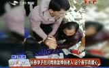 第1报道|长春学子在河南救助摔倒老人 这个春节真暖心