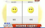 第1报道|微信表情里 您最爱哪个