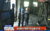第1报道|省安委办开展燃气安全整治行动