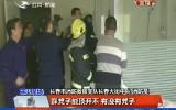 第1報道 嬰兒手卡玻璃門縫 消防員快速救援