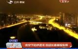 第1報道 夜空下的伊通河 扮靚長春璀璨生輝