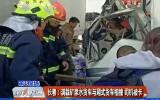 第1报道丨长春:满载矿泉水货车与厢式货车相撞 司机被卡