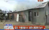 第1报道丨延吉一牛棚突起大火 消防火速营救30头牛