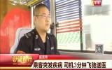 守望都市|延吉市:乘客突發疾病 司機3分鐘飛馳送醫