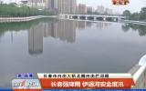 第1报道|长春强降雨 伊通河安全度汛