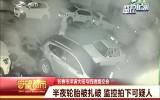 守望万博官网manbetx客户端|半夜轮胎被扎破 监控拍下可疑人