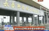 第1报道|首批东北亚博览会参展货物顺利通关