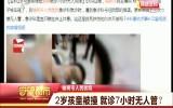 守望都市|2歲孩童被撞 就診7小時無人管?
