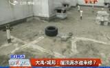 第1報道|大禹·城邦:屋頂漏水誰來修?