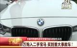 守望都市|15萬購入二手寶馬 買到重大事故車?
