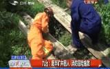 第1报道|九台:废弃矿井困人 消防冒险施救