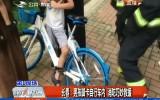 第1报道|长春一男孩脚卡自行车内 消防巧妙救援
