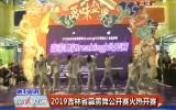 第1报道|2019吉林省霹雳舞公开赛火热开赛