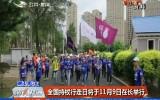 第1报道|全国持杖行走日11月9日在长举行 现已开始报名