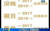 第1報道|2017對比2019 你有哪些變化