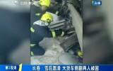 第1報道|長春:雪后路滑 大貨車側翻兩人被困