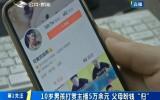 """第1報道 10歲男孩打賞主播5萬余元 父母盼錢""""歸"""""""