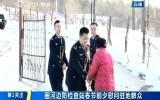 第1报道 圈河边防检查站春节前夕慰问驻地群众