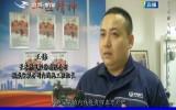 第1報道 尋訪吉林青年工匠——王偉