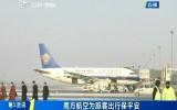 第1報道|南方航空為旅客出行保平安