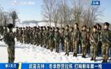 第1报道 武警吉林:冬季野营拉练 打响新年第一枪