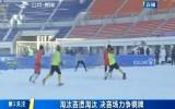 第1报道 十四冬雪地足球比赛 吉林队淘汰赛遭淘汰