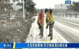 第1報道|大雪突襲春城 環衛徹夜清掃保交通