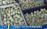 第1報道|節目播出一小時 8000枚滯銷雞蛋售空