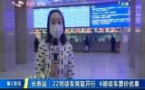 第1报道| 长春站:22对动车恢复开行 6趟动车票价优惠