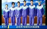 第1报道 东北师大附中6名学子获清华北大保送资格